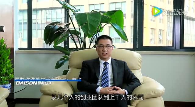 百胜软件企业形象片之企业理念