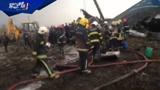 尼泊尔机场坠机事件:一名中国公民遇难 家属已接到通知