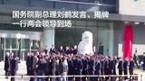 中国银行保险监督管理委员会挂牌 银监会保监会告别历史舞台