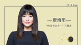 唐绮阳2018年巨蟹座9月运势