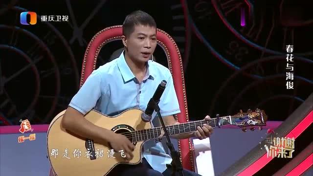 小伙表演才艺,弹着吉他唱着歌,涂磊:男人掌握一门乐器多么重要