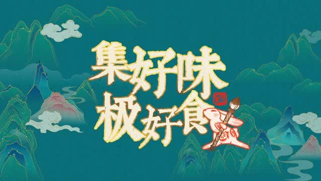 集好味極好食(logo)