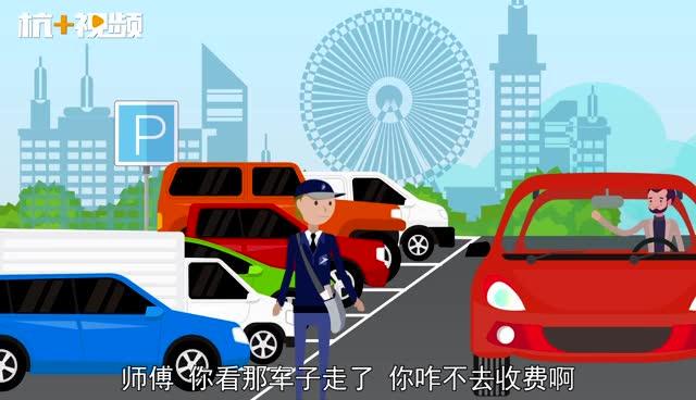 城市大腦-停車繳費