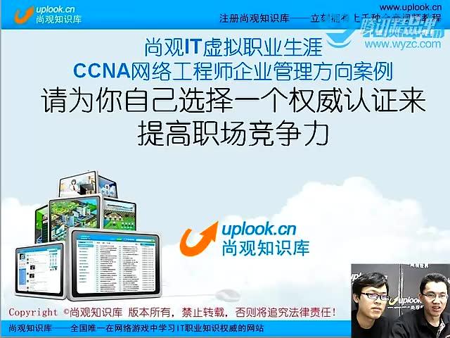 cisco认证职业介绍_CCNA企业应用案例(全套