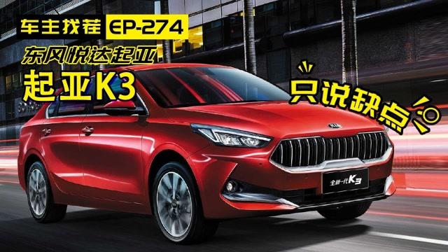 新一代K3被市場寄予厚望,但車主好像不這麼看