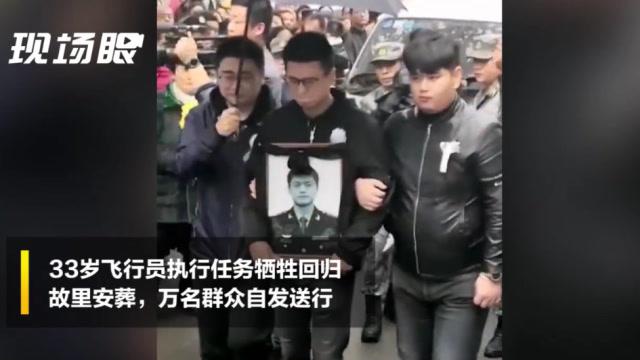 33歲飛行員龔大川執行任務犧牲迴歸故里安葬 萬名羣衆自發街頭送行