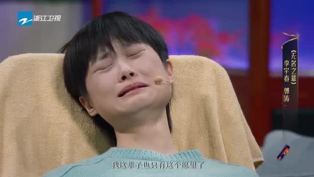 《我就是演員》居然看李宇春演戲看哭了,爲李宇春演技點贊!