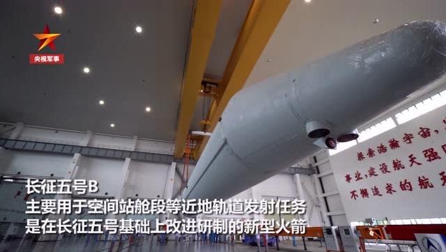 長征五號B型火箭運抵文昌新一代載人飛船試驗船4月首飛