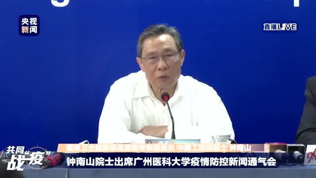 鍾南山稱疫情不一定發源在中國