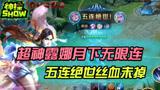 王者荣耀神操show:超神露娜月下无限连 5连绝世丝血未掉?