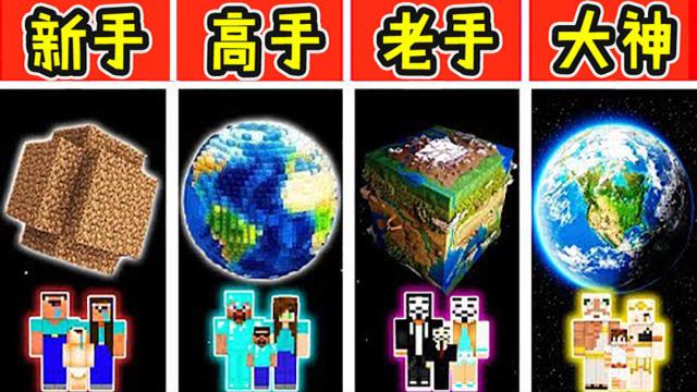 我的世界:新手VS高手!地球建造赛!新手简直不忍直视!海报剧照