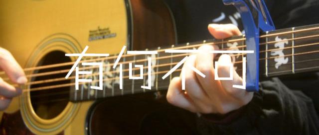 「吉他弹唱入门系列教程」第三十四集-「有何不可」许嵩