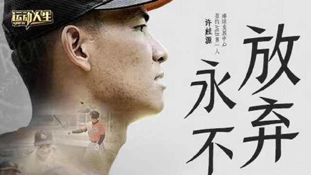 运动人生 | 永不放弃是他棒球之路的最好诠释_MLB