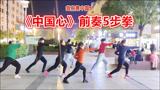 广场舞《中国心》前奏5步拳