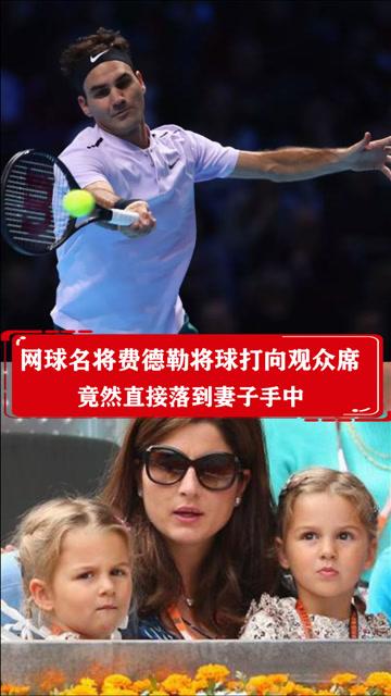 太浪漫了!网球天王费德勒直接把球打向观众席妻子手中!