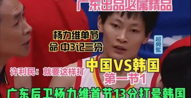 致经典为中国女篮奥运加油,中国VS韩国(2)广东后卫杨力维狂砍13分#东京奥运篮球报道团#