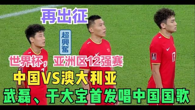 世界杯亚洲区12强赛中国VS澳大利亚,武磊于大宝首发中国全力取胜#电影HOT短视频大赛 第二阶段#