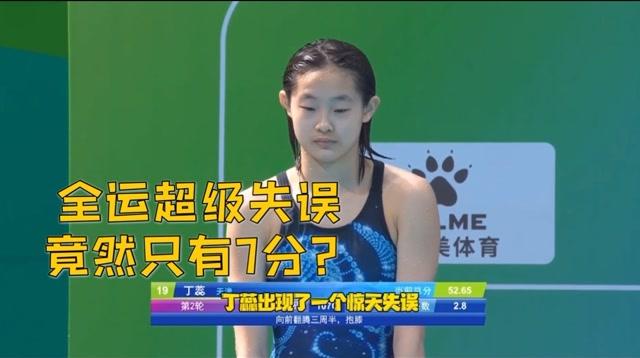 """比0分还罕见!全运会天津姑娘超级失误""""飞出跳板"""",裁判竟然只给7分?"""