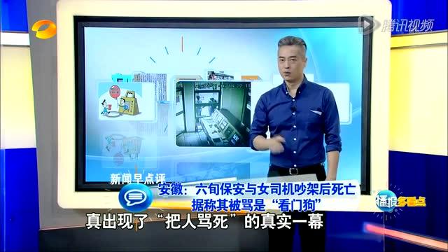 """安徽:六旬保安与女司机吵架后死亡 据称其被骂是""""看门狗"""""""