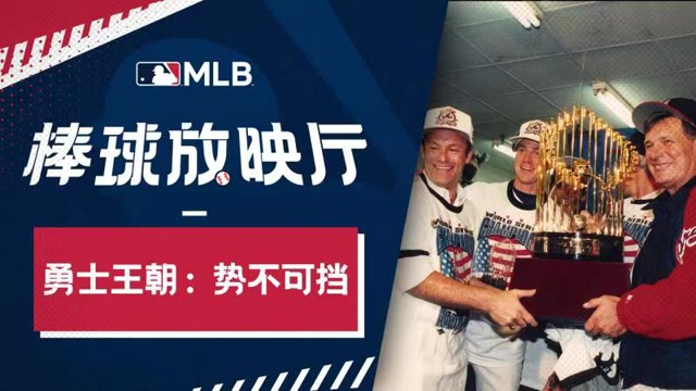 【MLB棒球放映厅】亚特兰大勇士王朝:90年代的勇士队势不可挡_MLB