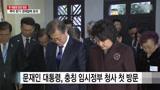 韩国总统文在寅拜访重庆临时政府根据地 为爱国烈士默哀