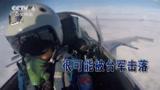 CCTV:台军敢击落解放军战机吗?有这个胆量吗?看完就明白了!