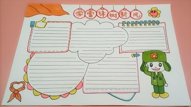 """儿童简笔画:简单又漂亮""""学雷锋""""手抄报模板, 3分钟就完成!图片"""