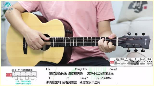 《此生不换》青鸟飞鱼-吉他弹唱翻唱演示
