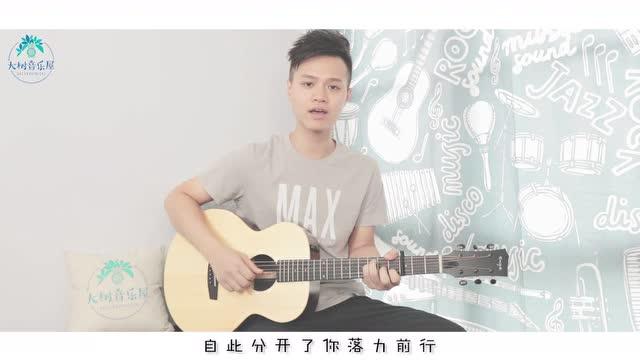 《幼稚完》林峰-吉他弹唱翻唱演示-大树音乐屋
