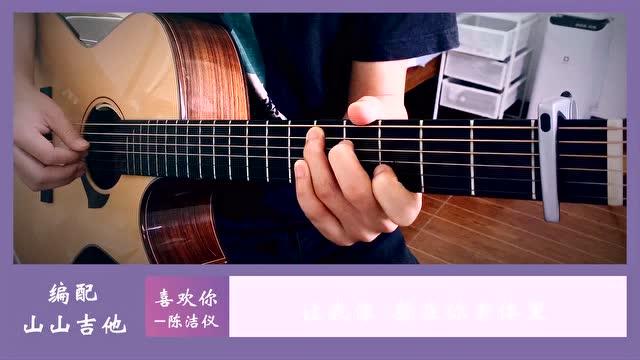 陈洁仪《喜欢你》吉他弹唱视频【山山吉他】