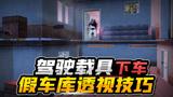 五夜游戏解说:驾驶两辆载具停在一起,人物下车就能透视到二楼?_和平精英求真相