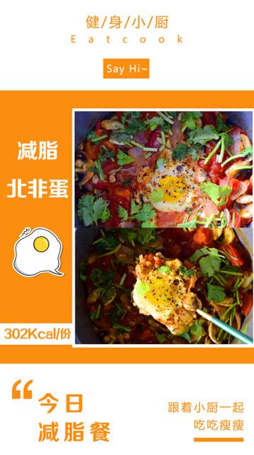 【健康餐】-減脂北非蛋