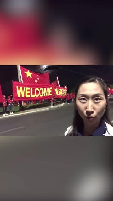 習近平乘專機抵達巴西利亞 華僑華人熱烈歡迎