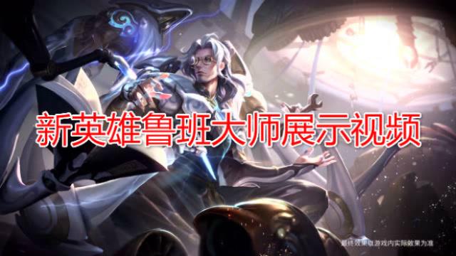 [王者荣耀] 攻守兼备的巧匠,新英雄鲁班大师展示