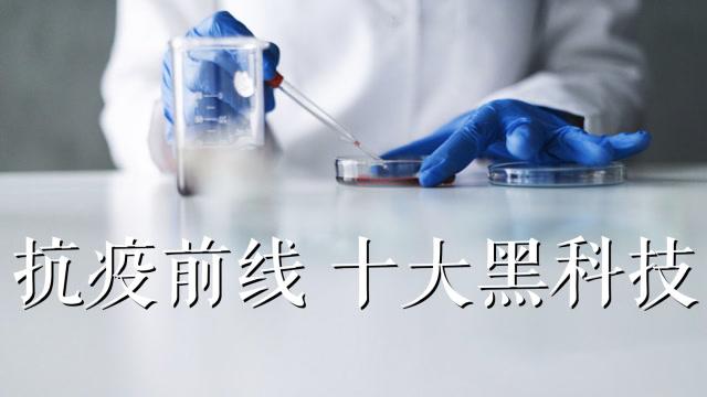 盤點抗擊新冠肺炎的十大黑科技 | 凰家體驗