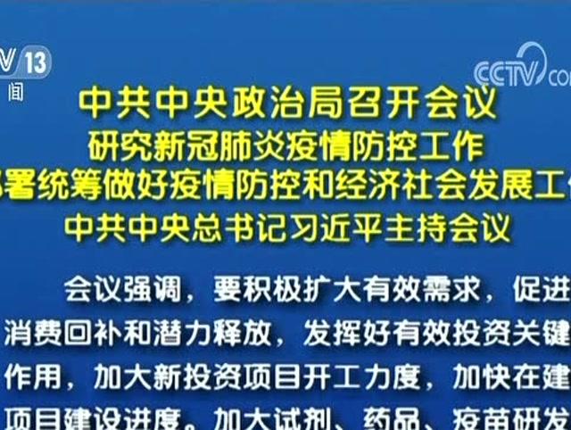 習近平主持中共中央政治局會議