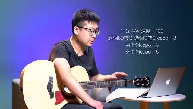 《爱的初体验》吉他谱吉他弹唱教学G调入门版 高音教