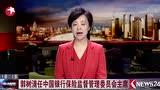 郭树清任中国银行保险监督管理委员会主席