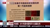 科技部 2017年度中国科学十大进展公布