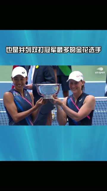 中国选手张帅和搭档斯托瑟成功夺得美网女双冠军_聚焦体育