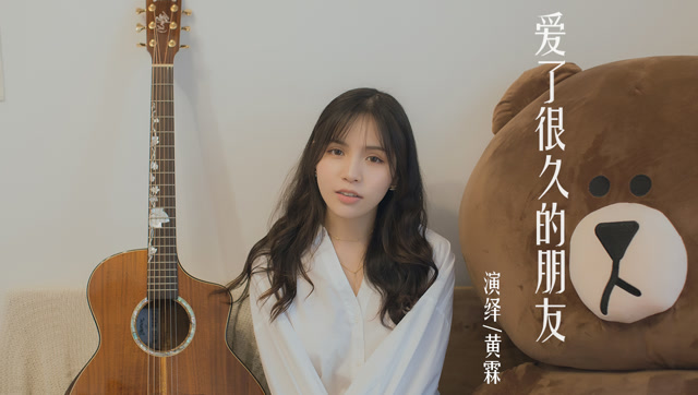 《爱了很久的朋友》MV演绎,悦音之声出品