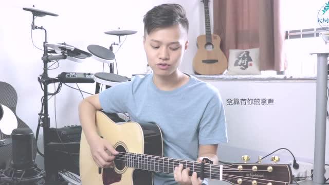 《永久保存》陈柏宇-吉他弹唱翻唱-大树音乐屋