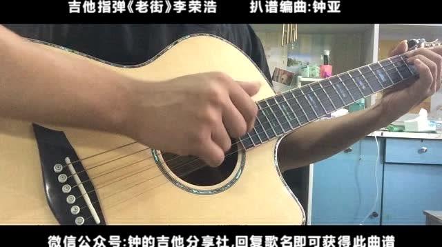 吉他指弹《老街》李荣浩