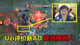 LOL:看到RNG赢下比赛后,解说Uzi有多激动?连说4句话表扬新AD