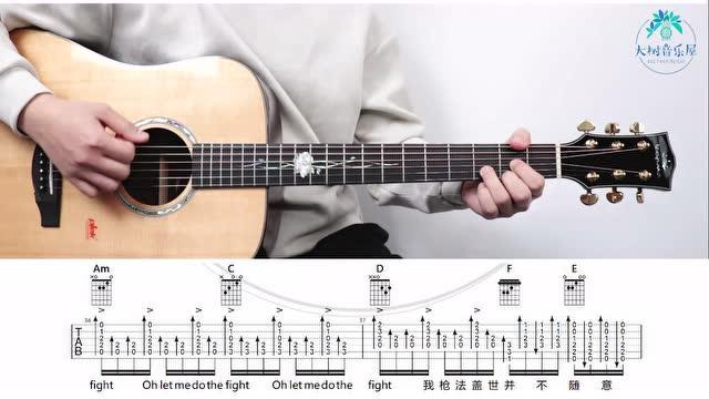 《荒野魂斗罗》华晨宇-吉他弹唱教学-大树音乐屋-吉他谱