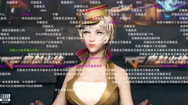"""穿越火線""""靈狐直播首秀"""""""
