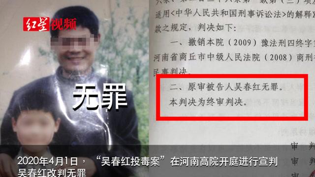 河南16年前投毒殺人案再審改判 吳春紅無罪