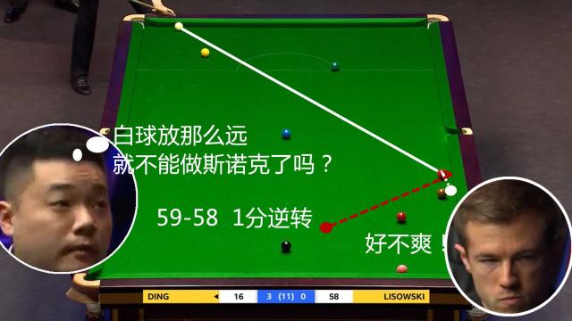 丁俊晖做斯诺克真是一绝,这杆球谁能想到,超1分极限逆转对手