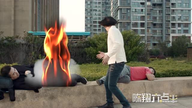 陈翔六点半:路人看到公园有人着火,不救人反而在一旁嬉戏打闹!
