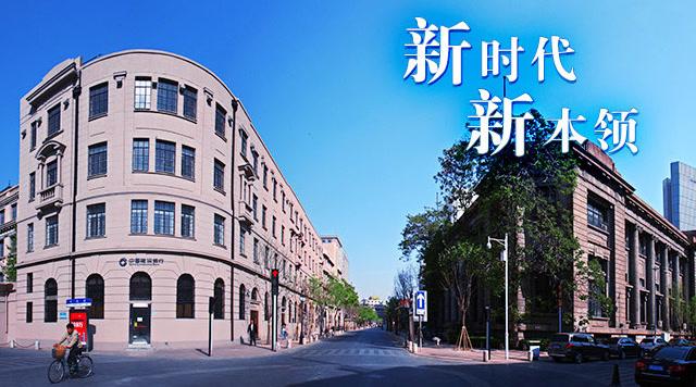 改 天津解放路